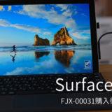 机の上のSurfacePro