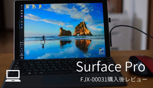 Surface Pro(FJX-00031)購入後レビュー