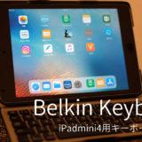 iPadmini4とキーボードケース
