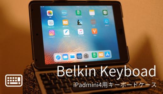 iPad mini4の持ち運びにBelkinのキーボードカバーをオススメする理由