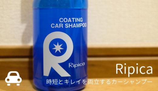 洗車の時間短縮ときれいを両立!カーシャンプー「リピカ」を使うメリット