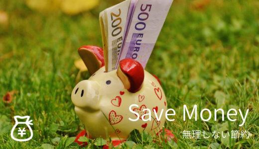 無理しないお金の節約法|節約疲れを防ぐには使うことも大事