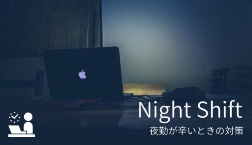 IT業界の夜勤が辛いあなたへ。自分を守るための3つの対策