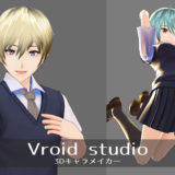 VRoid studioの3Dモデル