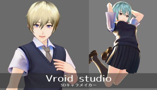 簡単3Dモデル作成ツール「VRoid Studio」|導入~各機能解説・使い方のポイント