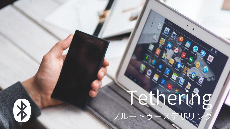 Bluetoothデザリング設定方法|スマホの電池持ち改善に効果あり