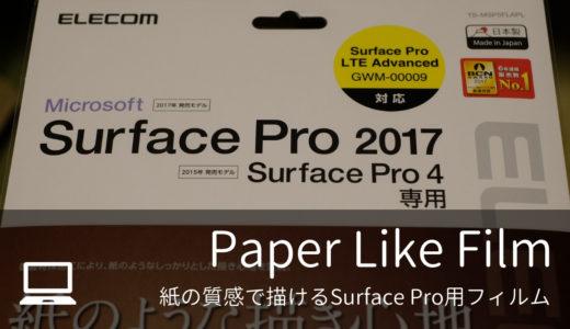 【Surface Pro】イラストにおすすめのペーパーライクフィルム「エレコム TB-MSP5FLAPL」の感想