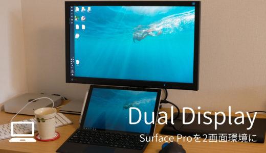 Surface Proのデュアルディスプレイのやり方|ケーブル繋ぐだけでOK