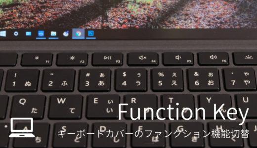 Surface Proのキーボードカバーでファンクションキー機能を切り替える方法