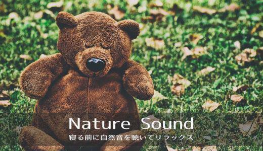 寝る前にリラックスできる音楽は「自然音」がオススメ:聴く方法は3つ