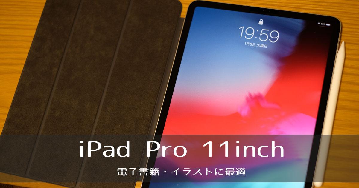 iPad Pro(2018)11インチ レビュー|電子書籍やイラストが快適に楽しめる最高のタブレット