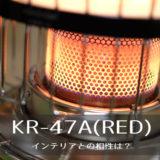 kr-47aの燃える中心