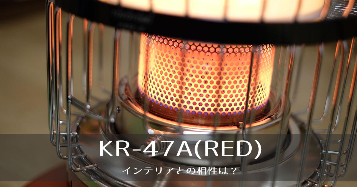 トヨトミストーブ「KR-47A」(レッド)はインテリアに合う?目立ちすぎる?【写真付き】