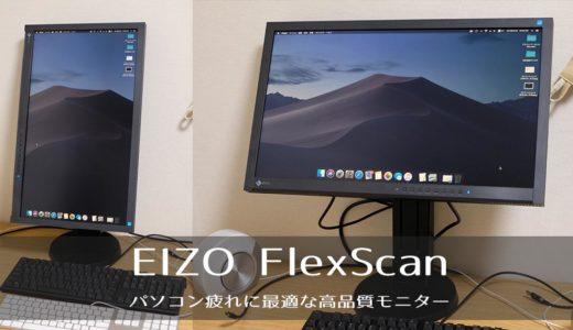 EIZO「FlexScan」は疲れにくい高品質なパソコンモニター|選んだ理由と買い替え前の失敗談