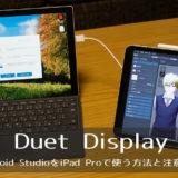 パソコンとiPad Proをケーブルで繋ぐ
