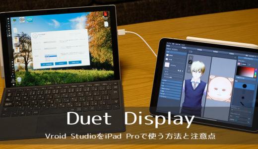 Vroid StudioをiPad Proで使う方法と注意点【Duet display】