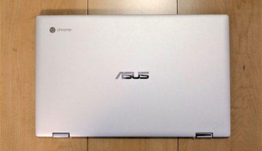 【サブ機】ASUSのChromebook Flip(C434TA-AI0095)を2ヶ月使った感想
