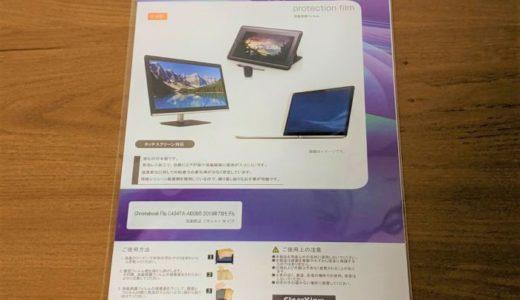 ASUS Chromebook Flip C434TAにClea Viewの反射防止フィルムを貼りつけ